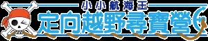 小小航海王~定向越野夏令營_頁首標題Logo