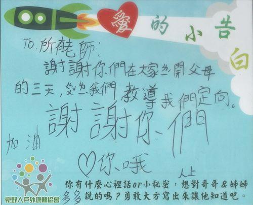109暑_學員小告白03