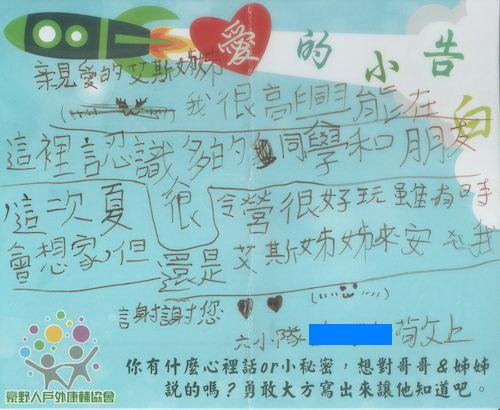 109暑_學員小告白04