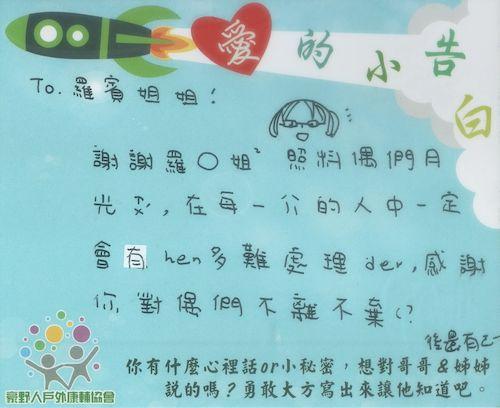 109暑_學員小告白05