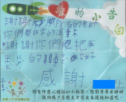 109暑_學員小告白06